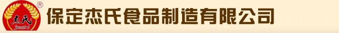 保定奔驰bao马app食品zhi造有限公司