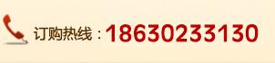 18630233130